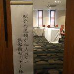 セミナーレポート/紹介集客術20160706