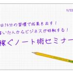 【受付終了】1日14分の習慣で成果を出す!稼ぐノート術セミナー 2017/5/23