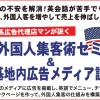 在沖外国人集客術セミナー&米軍基地内広告メディア説明会 2017/6/22