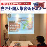 【満員御礼】在沖外国人集客術セミナー&米軍基地内広告メディア説明会 2017/7/25