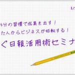 1日14分の習慣で成果を出す!稼ぐ日報活用術セミナー 2017/11/15